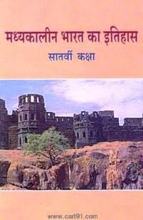 मध्यकालीन भारत का इतिहास (हिंदी ७ वी महाराष्ट्र बोर्ड)