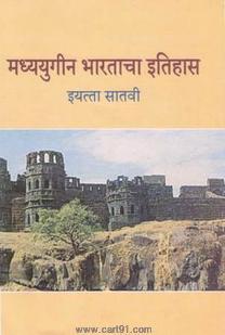 Madhyayugin Bharatacha Itihas (Marathi 7th Std Maharashtra Board)