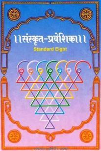 Sanskrut Praveshika (Sanyukta) (English 8th Std Maharashtra Board)