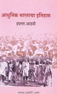 आधुनिक भारताचा इतिहास (मराठी ८ वी महाराष्ट्र बोर्ड)