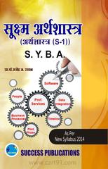 सूक्ष्म अर्थशास्त्र(S1)