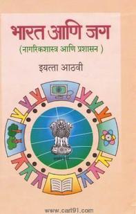 Bharat Aani Jag - Nagarikshastra (Marathi 8th Std Maharashtra Board)