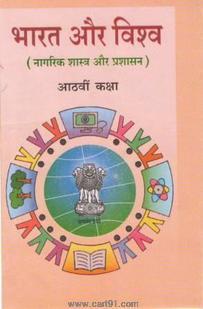 भारत और विश्व (हिंदी ८ वी महाराष्ट्र बोर्ड)