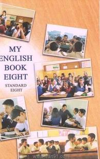 माय इंग्लिश बुक (मराठी, हिंदी ८ वी महाराष्ट्र बोर्ड)