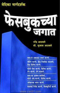 Facebook chya Jagat