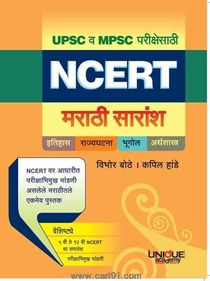 NCERT Marathi Saransh
