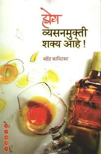 Hoy, Vyasanmukti Shakya Ahe