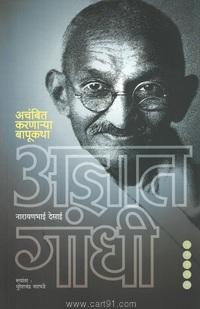 अज्ञात गांधी