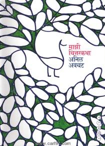 Mazi Chittarkatha