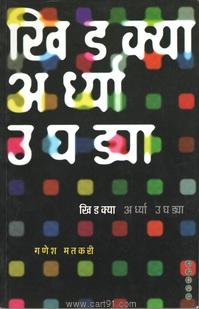 Khidkya Ardhya Ughadya