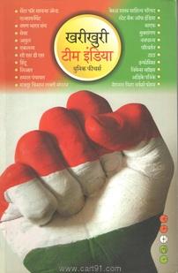 खरीखुरी टीम इंडिया