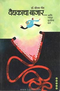 Vaidyakacha Bajar...(Aani Tyatun Sutkecha Marg )