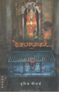 Devachya Navan