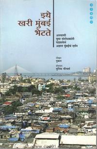 Ithe khari Mumbai Bhetate