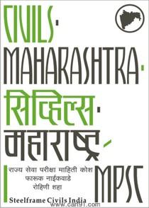 सिव्हिल्स महाराष्ट्र