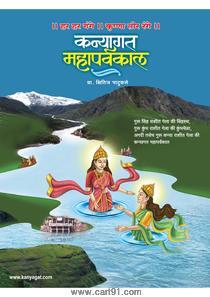 Kanyagat Mahaparvakal