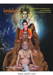 Kardaliwan : A Spiritual Divinity