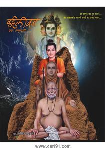 Kardaliwan : Ek Anubhuti (Hindi)