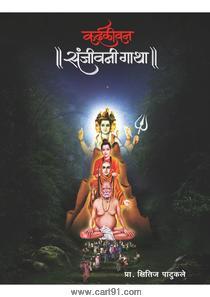 Kardaliwan Sanjiwani Gatha