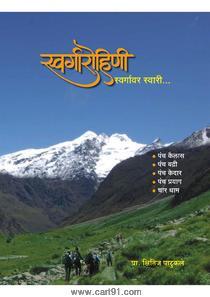 Swargarohini: Swargavar Swari