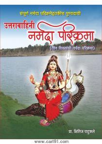 Uttarvahini Narmada Parikrama