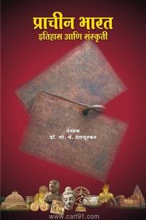 Prachin Bharat Itihas Aani Sanskruti