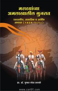 Marathyanchya Amalakhalil Gujrat