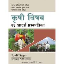 Krushi Vishay - 21 Adarsh Prashnapatrika