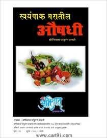 Swayanpak Gharatil Aushadhi