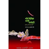 Stri-Likhit Marathi Katha (1950 to 2010)