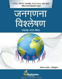 जनगणना विश्लेषण
