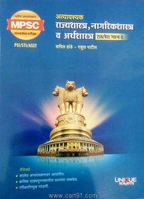 Atyavashyak Rajyashastra, Nagarikshastra va Arthashastra