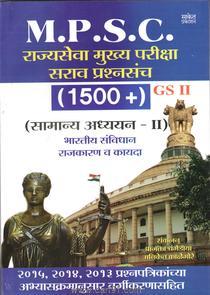 MPSC Rajyaseva mukhya pariksha sarav prashnsanch 1500+ GS 2