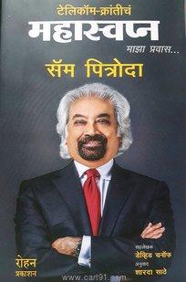 Telecom Kranticha Mahaswapn