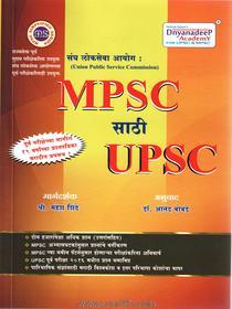 MPSC Sathi UPSC