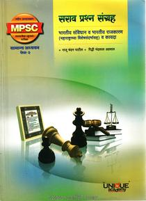 सराव प्रश्न संग्रह - भारतीय संविधान व भारतीय राजकारण