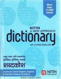 Dictionery of living english