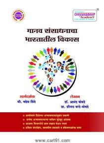 Manav Sansadhanacha bhartatil Vikas