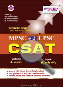 MPSC Sathi UPSC CSAT