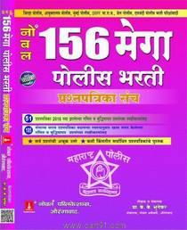 १५६ मेगा पोलीस भारती प्रश्नपत्रिका संच