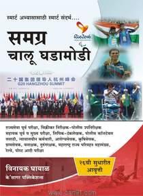 Samagra Chalu ghadamodi