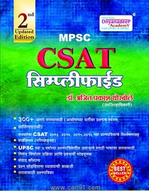 MPSC CSAT Simplified