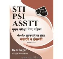 AST PSI ASSTT मुख्य परीक्षा पेपर पहिला