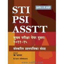 AST PSI ASSTT मुख्य परीक्षा पेपर दुसरा