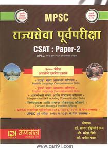 Rajyaseva purvapariksha CSAT: Paper 2