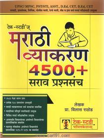 Marathi vyakaran 4500+