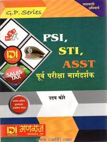 PSI, STI, ASST Purva Pariksha Margadarshak