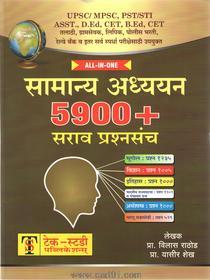 Samanya Adhyayan 5900 +