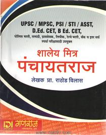 Shaley mitra panchayatraj