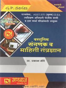 Vastunishth Sanganak va Mahiti Tantradnyan